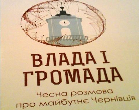 """Логотип Форуму """"Влада і громада"""" 8.12.15"""