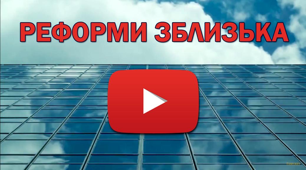"""Документальний телепроект """"Реформи зблизька"""""""