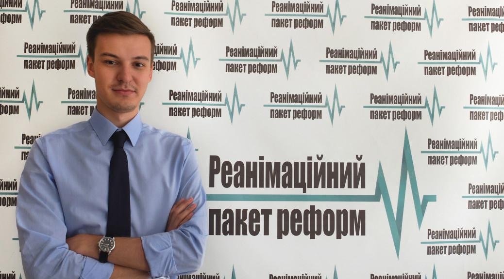 Новим керівником відділу адвокації в Реанімаційному Пакеті Реформ став Вадим Міський