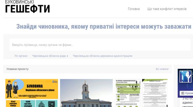 Сайт «Буковинські ґешефти»