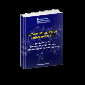 """Видання """"Стан місцевої демократії: результати оцінки в Чернівцях, Черкасах та Миколаєві"""""""